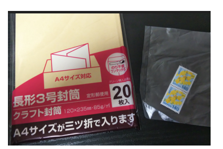 切手 a4 サイズ 封筒 A4サイズの郵便料金は?折り曲げないでクリアファイルに入れる場合は?
